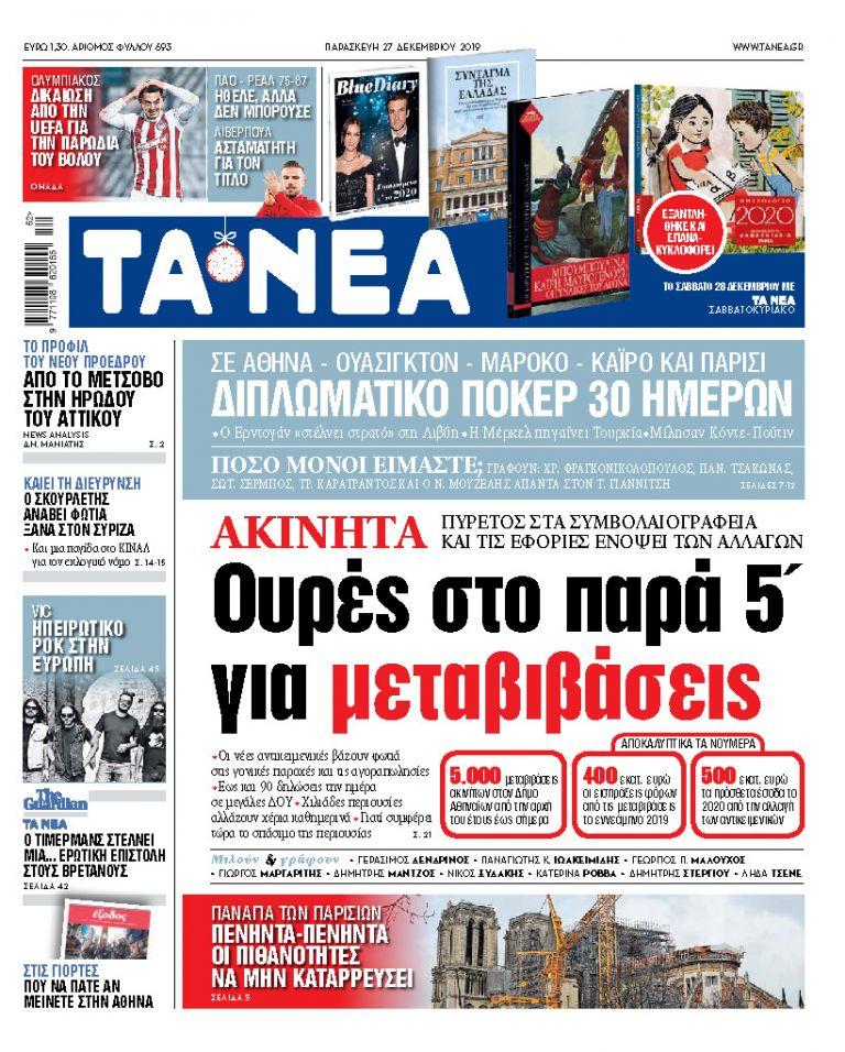 Διαβάστε στα «ΝΕΑ» της Παρασκευής: «Ακίνητα - Χαμός στο παρά 5 με τις μεταβιβάσεις» | tanea.gr