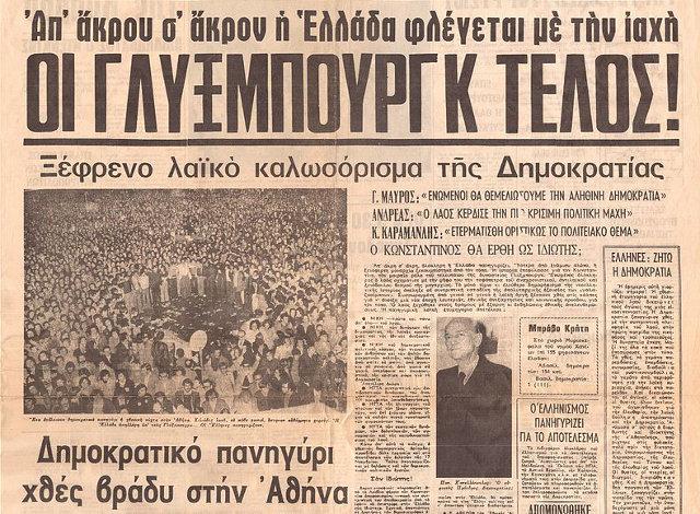 Το δημοψήφισμα που έθεσε τέλος στην εκκρεμότητα του Πολιτειακού   tanea.gr