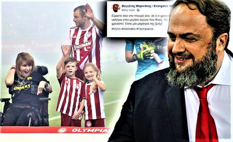 Μαρινάκης σε Μυρτώ: «Στο πλευρό σου για να βγεις νικήτρια στον μεγάλο αγώνα που δίνεις»   tanea.gr