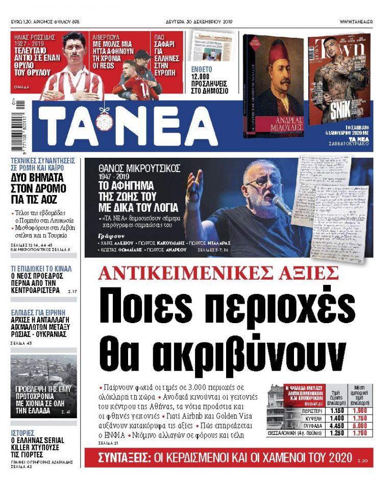 ΝΕΑ 30.12.2019 | tanea.gr