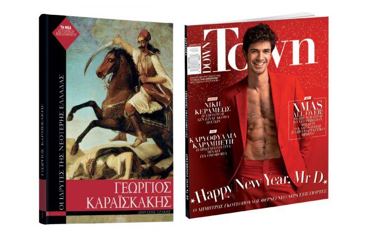 Το Σάββατο με «ΤΑ ΝΕΑ», «Ηρωες της ελληνικής επανάστασης» & Down Town | tanea.gr