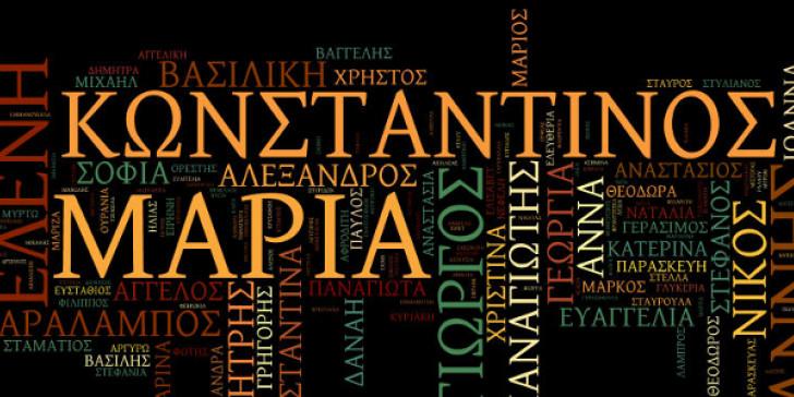 Εντυπωσιακό: Αυτά είναι τα πιο δημοφιλή ελληνικά ονόματα | tanea.gr