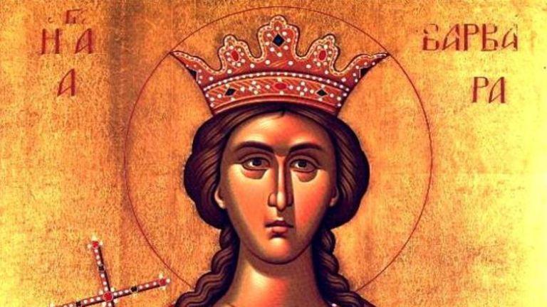 Αγία Βαρβάρα : Ποια ήταν η μεγαλομάρτυς που τιμάται σήμερα; | tanea.gr