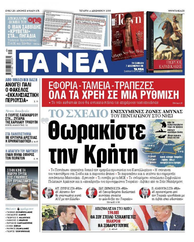 Διαβάστε στα «ΝΕΑ» της Τετάρτης: «Θωρακίστε την Κρήτη» | tanea.gr