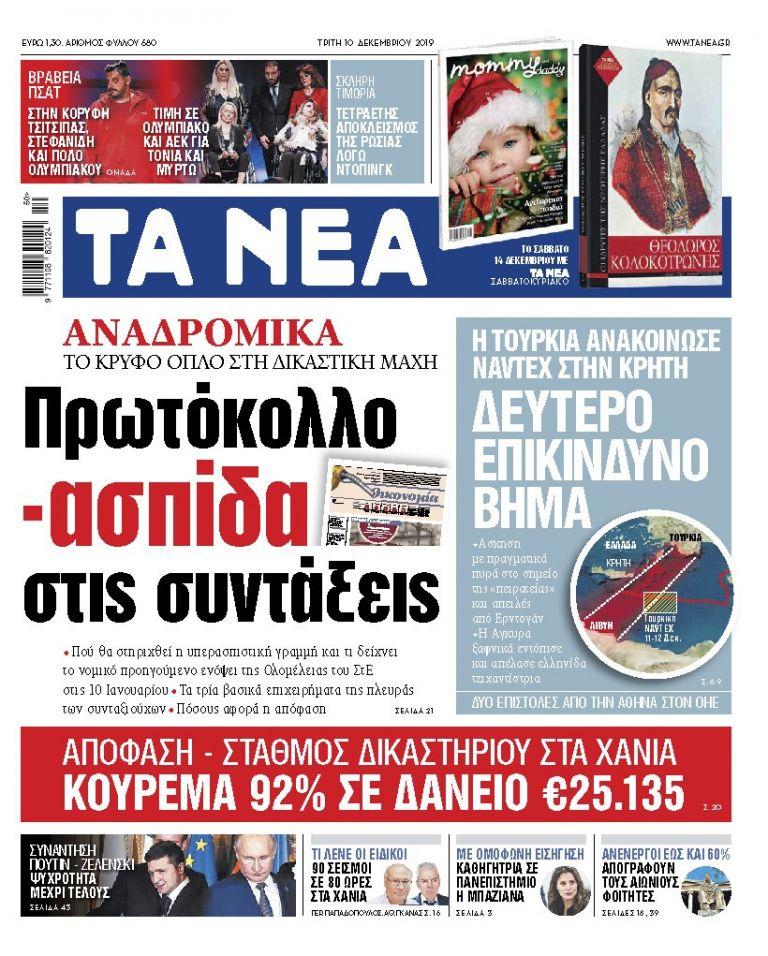 ΝΕΑ 10.12.2019 | tanea.gr