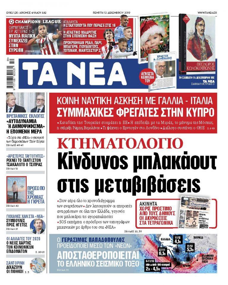 Διαβάστε στα «ΝΕΑ» της Πέμπτης: «Κίνδυνος μπλακ άουτ στις μεταβιβάσεις»   tanea.gr