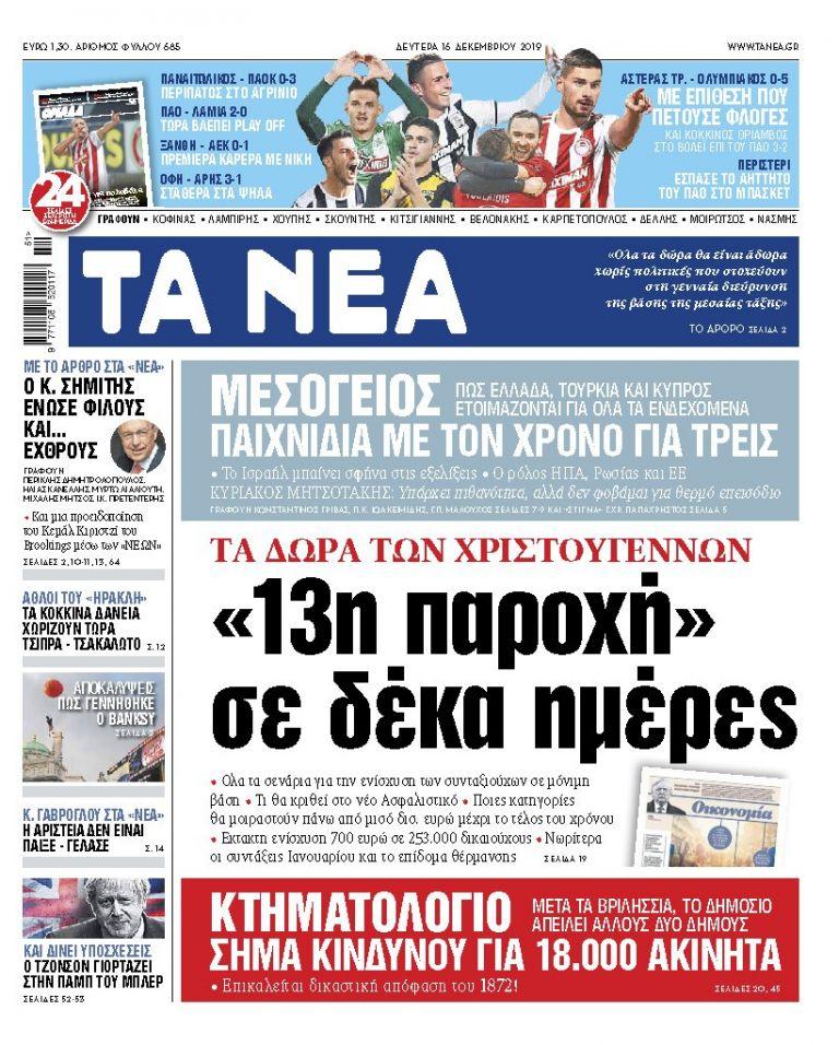 ΝΕΑ 16.12.2019 | tanea.gr
