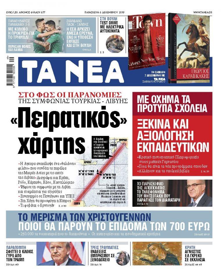 Στα «ΝΕΑ» της Παρασκευής: «Πειρατικός χάρτης» | tanea.gr