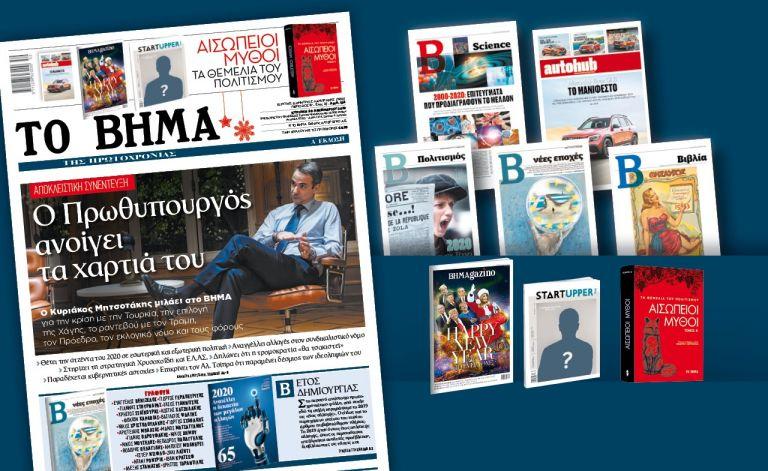 Διαβάστε στο Βήμα: Αποκλειστική συνέντευξη του Πρωθυπουργού Κυρ. Μητσοτάκη | tanea.gr