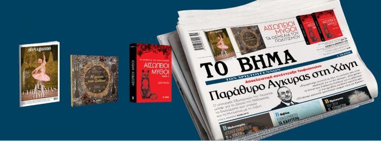 Μαζί με το «Βήμα της Κυριακής: Αισώπειοι Μύθοι, «Η γεύση των ζωδίων» και ΒΗΜΑgazino | tanea.gr