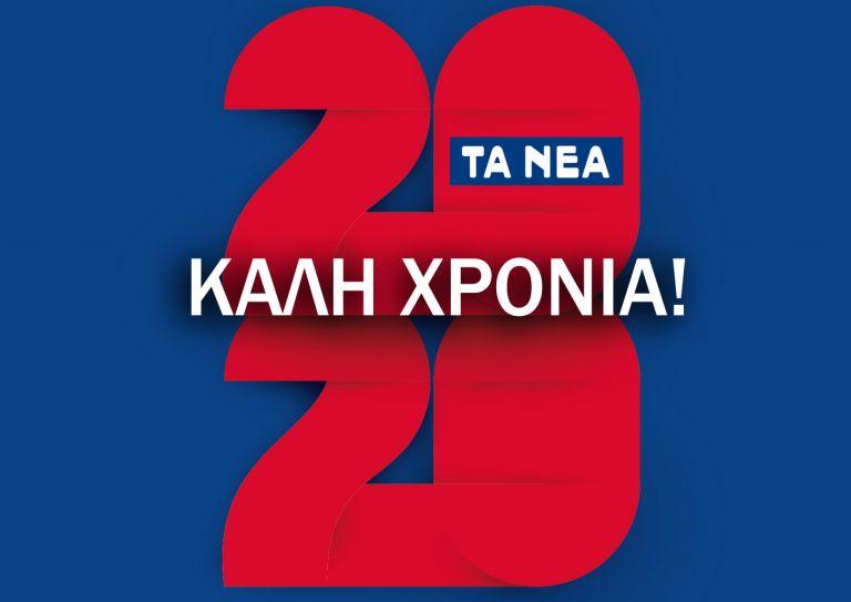 Tanea.gr εύχονται σε όλο τον κόσμο Χρόνια Πολλά και Καλή Χρονιά | tanea.gr