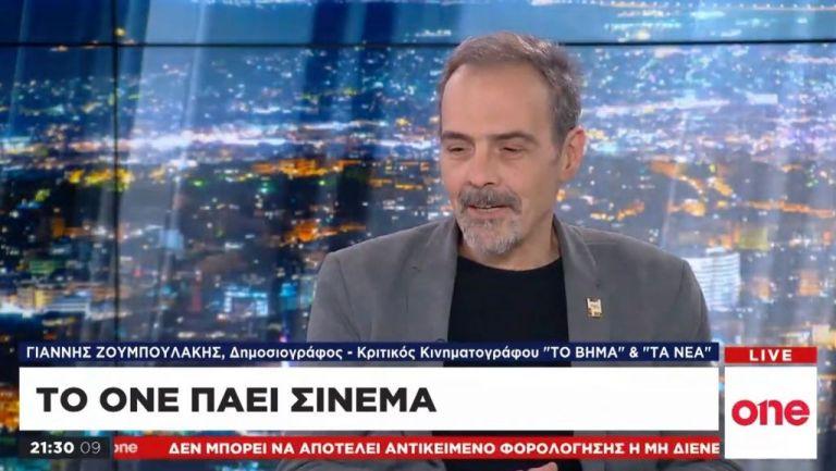 Το One πάει σινεμά: Η ταινία της εβδομάδας | tanea.gr