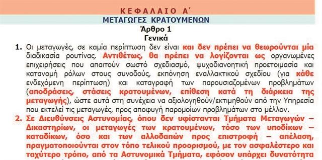 Αποκάλυψη : Ειδικές διαταγές για τις... μεταγωγές του τρόμου | tanea.gr