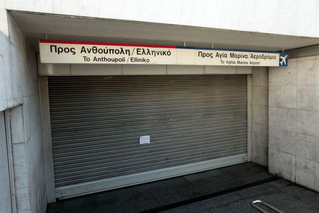 Κλειστός την Κυριακή ο σταθμός του Μετρό στο Σύνταγμα | tanea.gr