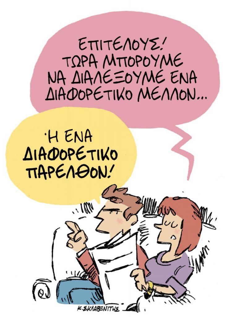 Το σκίτσο του Κώστα Σκλαβενίτη
