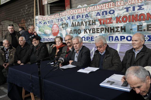 Διαμαρτυρία συνταξιούχων στο υπ. Εργασίας για το ασφαλιστικό | tanea.gr