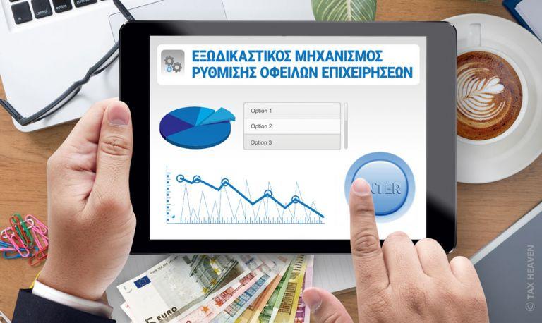 Ξεπέρασε τις 2.000 ρυθμίσεις ο εξωδικαστικός μηχανισμός   tanea.gr
