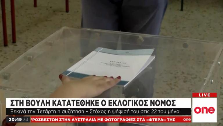 Τι περιλαμβάνει ο νέος εκλογικός νόμος   tanea.gr