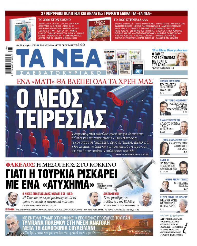 Διαβάστε στα «ΝΕΑ Σαββατοκύριακο»: «Νέος Τειρεσίας» | tanea.gr