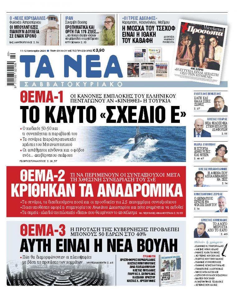 Διαβάστε στα «ΝΕΑ Σαββατοκύριακο»: «Το καυτό σχέδιο Ε» | tanea.gr
