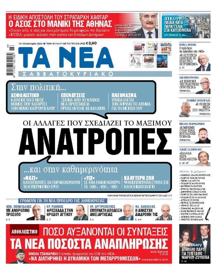 Διαβάστε στα «ΝΕΑ» Σαββατοκύριακο: «Οι ανατροπές που ετοιμάζει ο Μητσοτάκης | tanea.gr