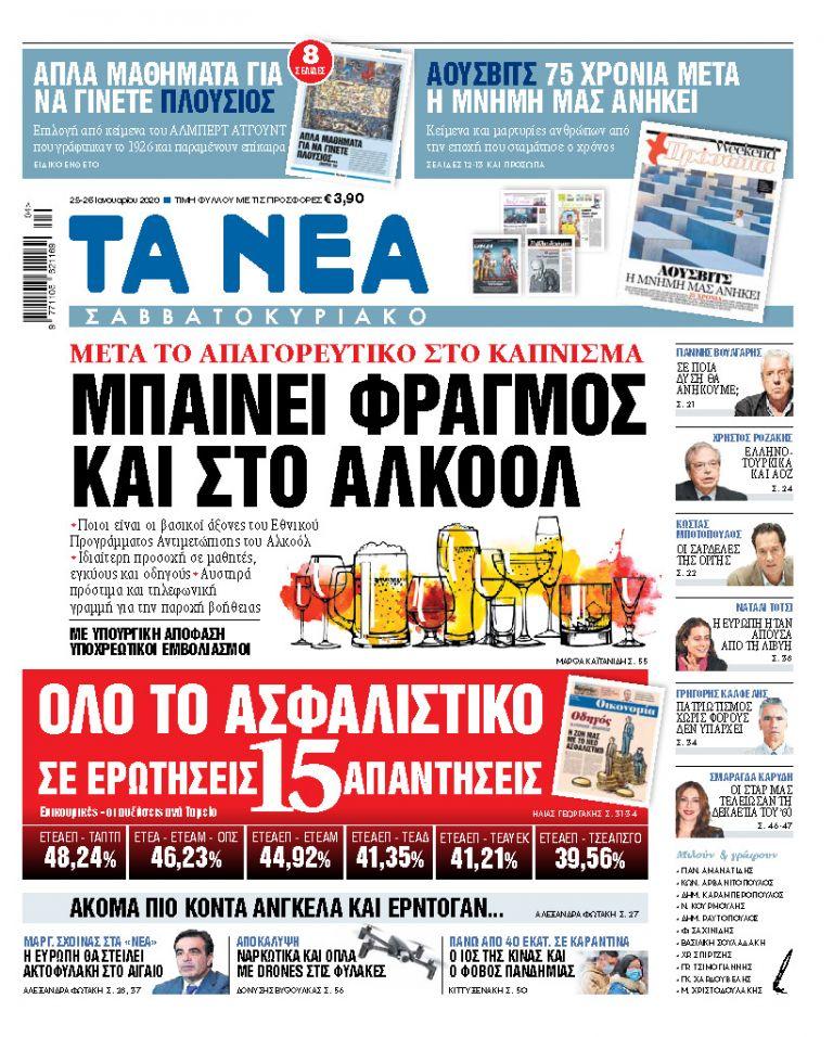 ΝΕΑ 24/25/1/2020   tanea.gr