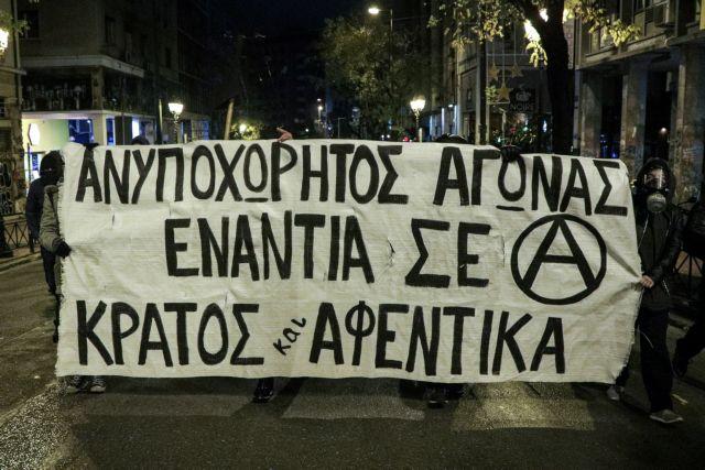 Πορεία αντιεξουσιαστών στο κέντρο της Αθήνας | tanea.gr