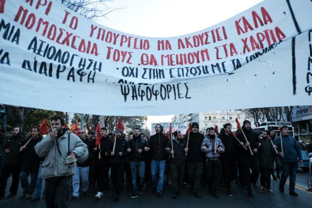 Συγκέντρωση διαμαρτυρίας εκπαιδευτικών για τα κολέγια   tanea.gr