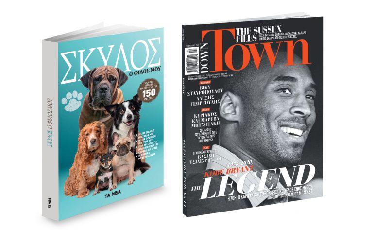 Το Σάββατο με ΤΑ ΝΕΑ, «Σκύλος, ο φίλος μου» & μαζί Down Town | tanea.gr