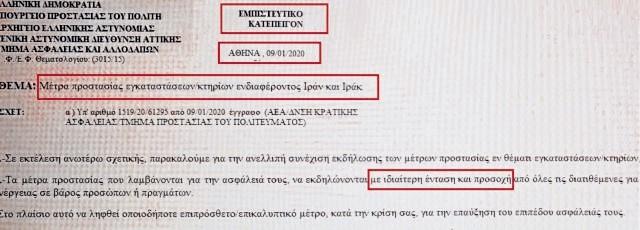 Συναγερμός στην Ελλάδα για χτύπημα σε ιρανικούς και ιρακινούς στόχους | tanea.gr