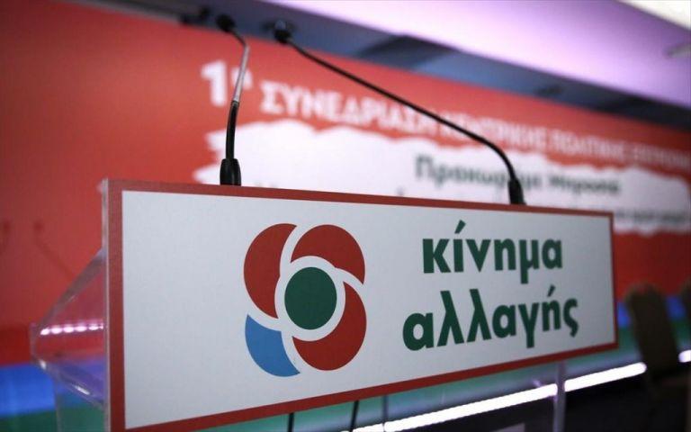 ΚΙΝΑΛ: Η κυβέρνηση απέτυχε στη διαχείριση του ελληνικού πρωταθλήματος ποδοσφαίρου   tanea.gr