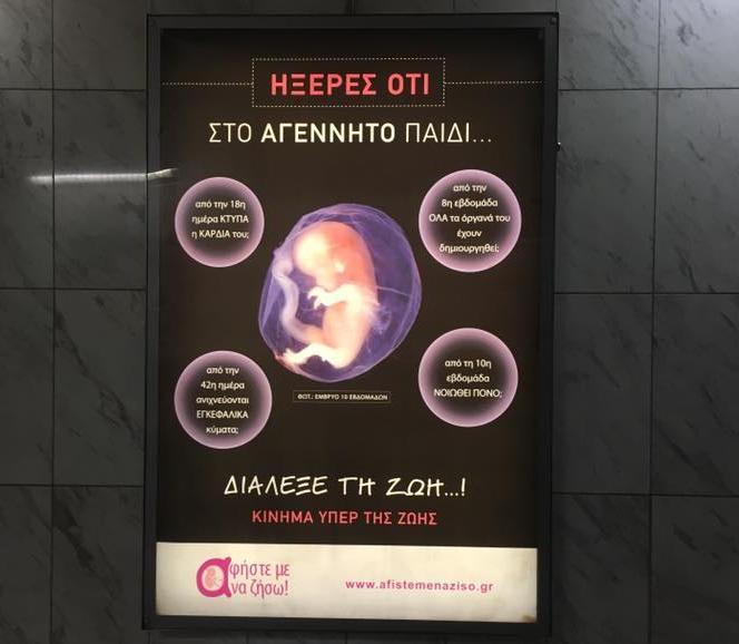 Αμβλώσεις : Σάλος για την καμπάνια στο μετρό - Χαμός στα social media | tanea.gr