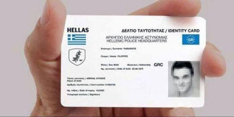 Ο ΑΦΜ θα είναι ο μοναδικός αριθμός για όλες τις συναλλαγές με το κράτος | tanea.gr