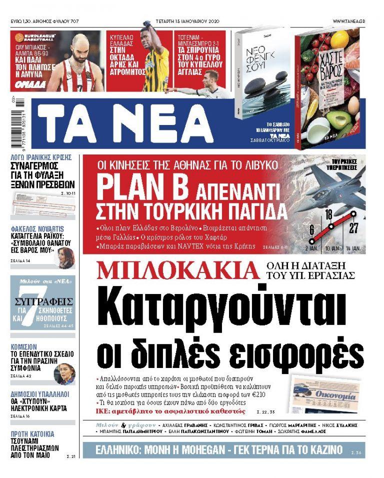 ΝΕΑ 15.01.2020 | tanea.gr