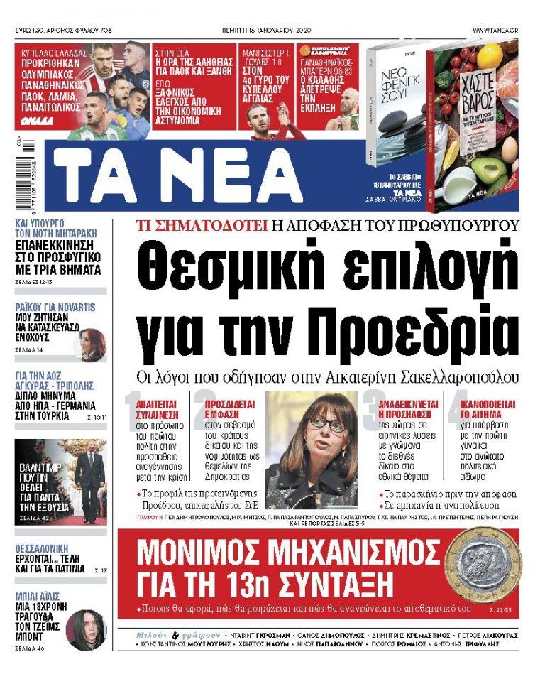 ΝΕΑ 16.01.2020   tanea.gr