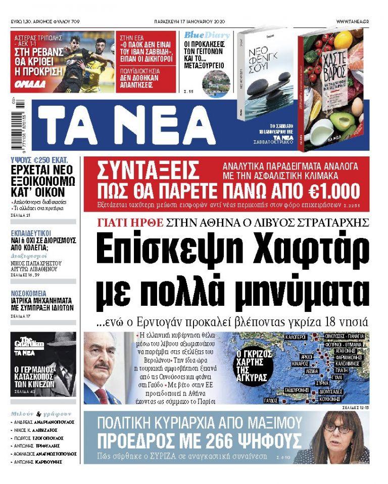 Διαβάστε στα «ΝΕΑ» της Παρασκευής: «Επίσκεψη Χαφτάρ με πολλά μηνύματα» | tanea.gr