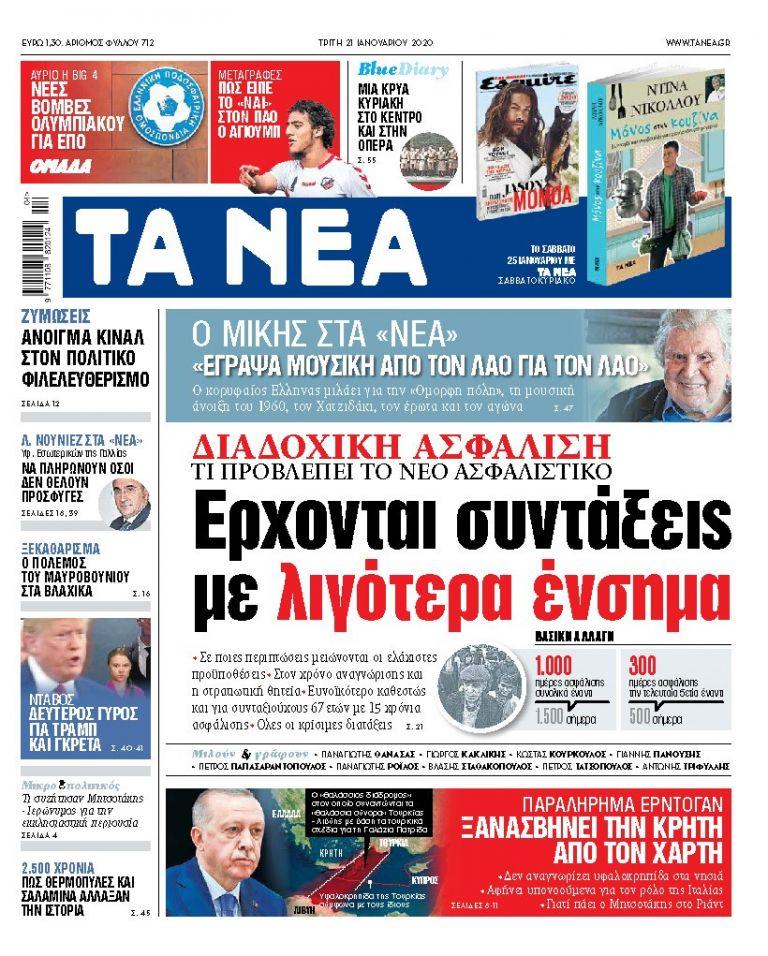Διαβάστε στα «ΝΕΑ» της Δευτέρας: Τρία μηνύματα από το Βερολίνο   tanea.gr