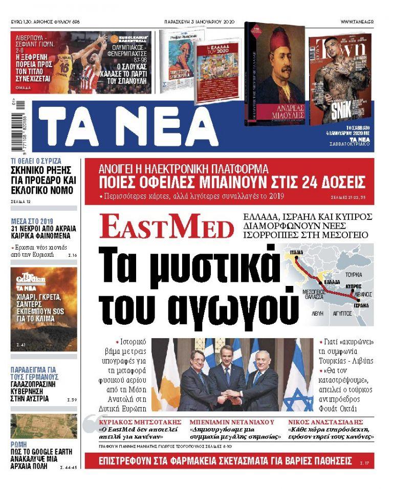 Διαβάστε στα «ΝΕΑ» της Παρασκευής: «Τα μυστικά του αγωγού East Med» | tanea.gr