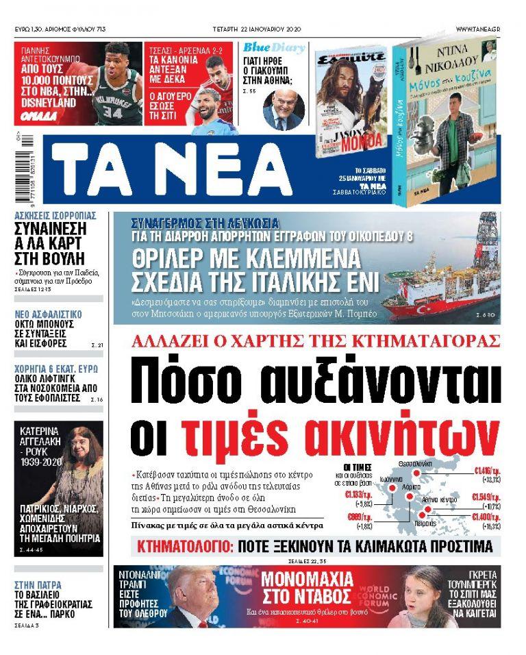 Διαβάστε στα «ΝΕΑ» της Τρίτης: Ερχονται συντάξεις με λιγότερα ένσημα   tanea.gr