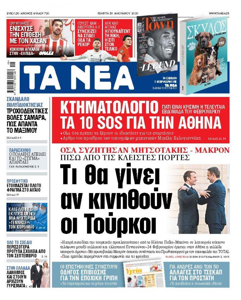 NEA 28.01.2020   tanea.gr