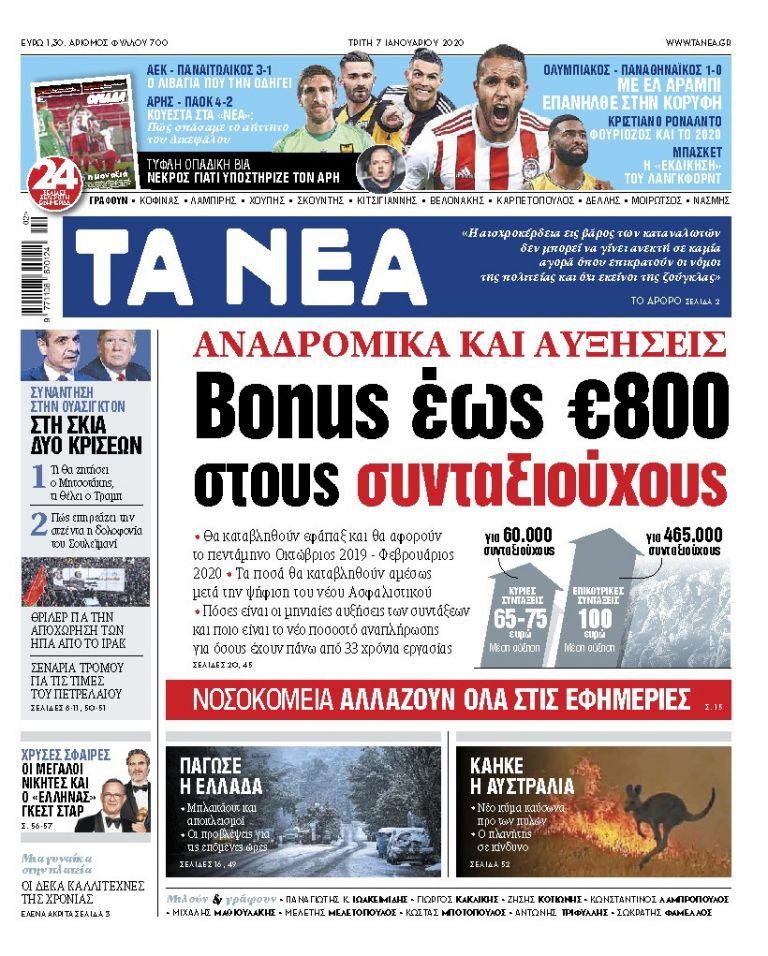 Διαβάστε στα «ΝΕΑ» της Τρίτης: «Bonus 800 ευρώ στους συνταξιούχους»   tanea.gr