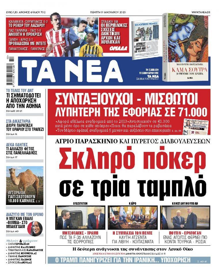 ΝΕΑ 07.01.2020   tanea.gr