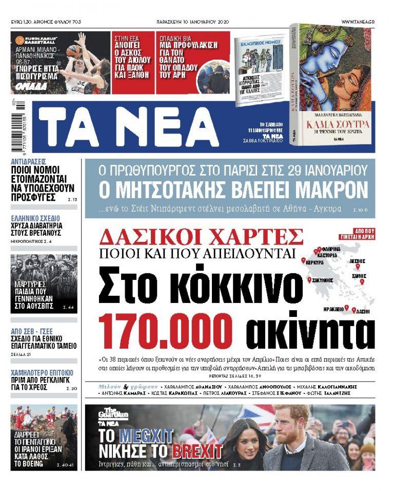 Διαβάστε στα «ΝΕΑ» της Πέμπτης: «Σκληρό πόκερ σε τρία ταμπλό»   tanea.gr