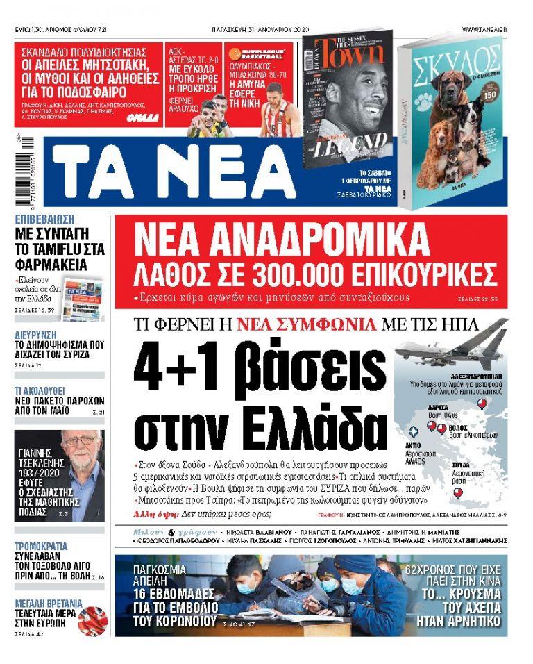 Διαβάστε στα «ΝΕΑ» της Παρασκευής: «4+1 βάσεις στην Ελλάδα» | tanea.gr