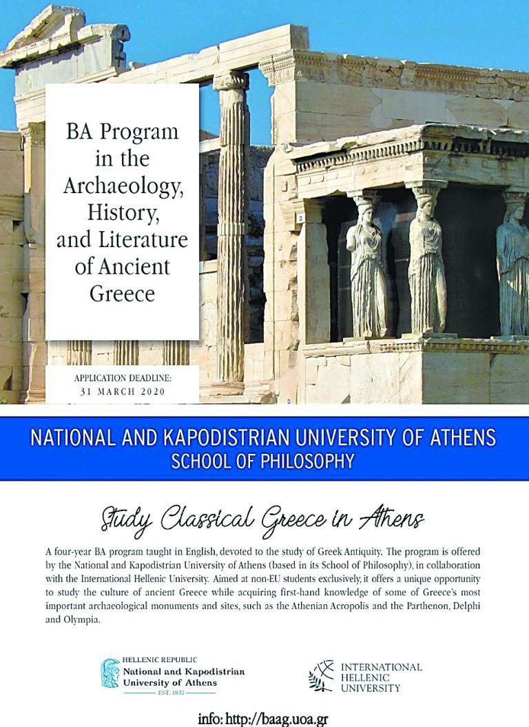 Ανατροπή στο Πανεπιστήμιο Αθηνών με προπτυχιακό πρόγραμμα | tanea.gr