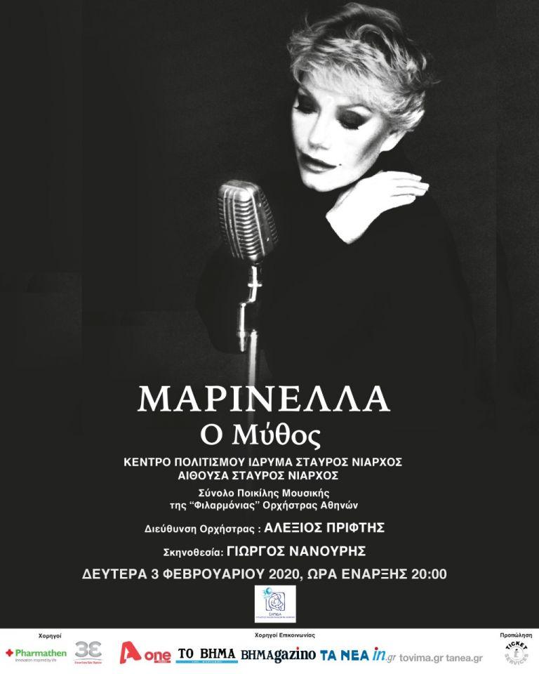 «Ο μύθος» της Μαρινέλλας σε μια μοναδική μουσική παράσταση | tanea.gr