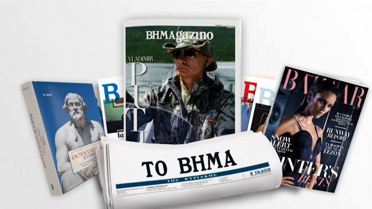Με το Βήμα της Κυριακής: Θουκυδίδης-«Πελοποννησιακός πόλεμος», Harper's BAZAAR και ΒΗΜΑgazino   tanea.gr