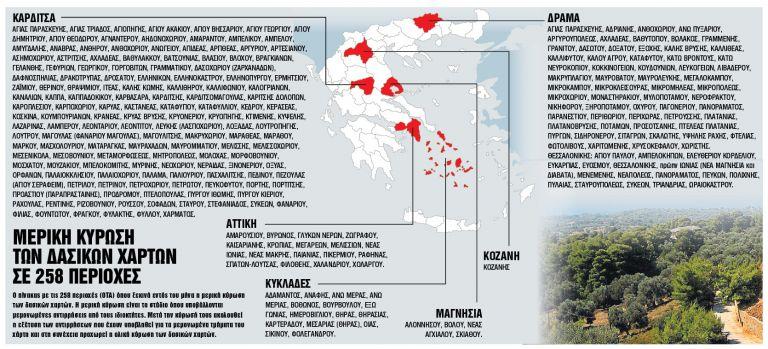 Αντίστροφη μέτρηση για τους δασικούς χάρτες | tanea.gr
