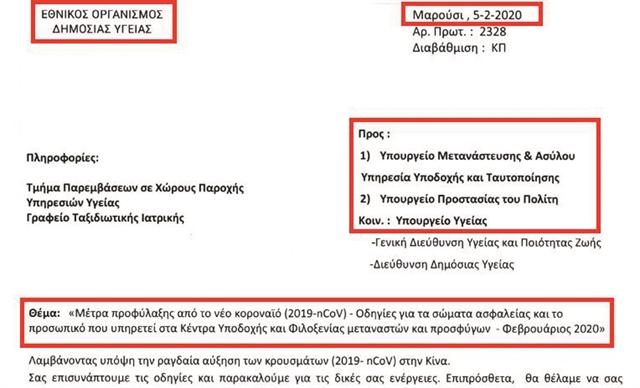 Τρόμος για επιδημία στα hot spot - Εγγραφο «φωτιά» | tanea.gr