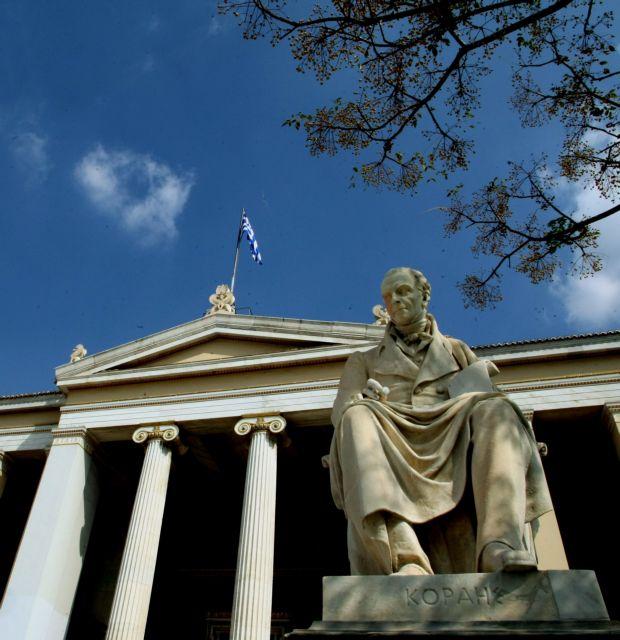 Κορυφαία Πανεπιστήμια: Στην 74η θέση παγκοσμίως το Πανεπιστήμιο Αθηνών | tanea.gr